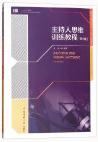 当天发货,秒回复咨询二手正版主持人思维训练教程第2版 翁如著 中国传媒大学出版社 97如图片不符的请以标题和isbn为准。