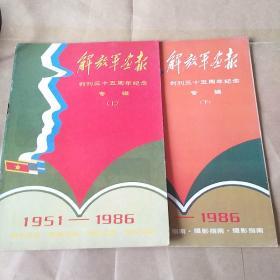 解放军画报 创刊35周年纪念专辑 (1951――1986)上下册 品样自定(架2中)