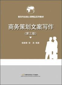 商务策划文案写作(第三版)