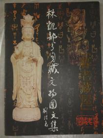 林凯部分自藏文物图文集
