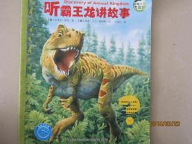 动物王国大探秘(第二辑):听霸王龙讲故事
