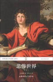 世界经典文学名著:悲惨世界(上.下)(全译本)9787567600669
