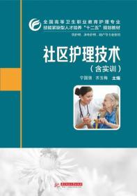 社区护理技术(含实训)