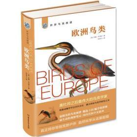 世界鸟类图谱——欧洲鸟类