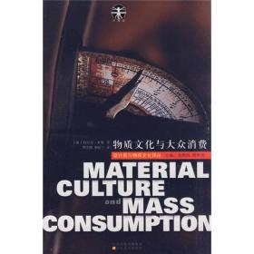 物质文化与大众消费