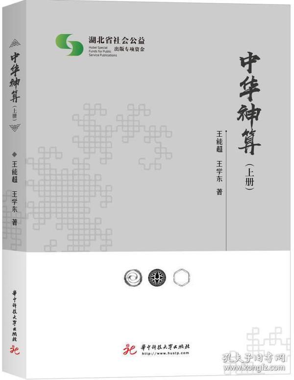 中华神算:上册