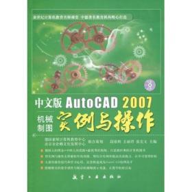 中文版AutoCAD2007机械制图案例与操作