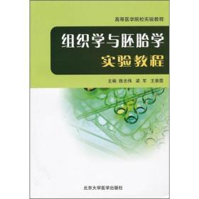 组织学与胚胎学实验教程