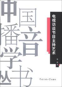 中国播音学丛书:电视访谈节目主持艺术 9787565707735