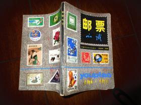 《邮票知识》安徽科学技术出版社1984年1版1印
