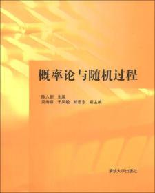 保证正版 概率论与随机过程 陈六新 清华大学出版社