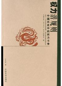 权力潜规则:中国历史中的权力斗争
