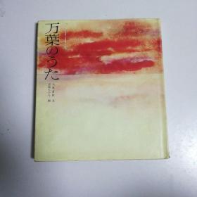 万叶·,,,(精)日文原版,昭和五十六年版