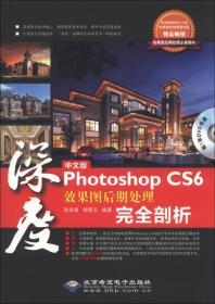 深度中文版Photoshop CS6效果图后期处理完全剖析