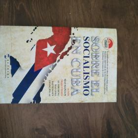 古巴社会主义研究(近10品)