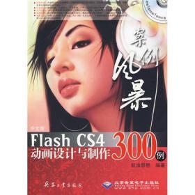 中文版Flash CS4动画设计与制作300例