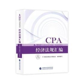 2018年注册会计师全国统一考试参考用书:经济法规汇编