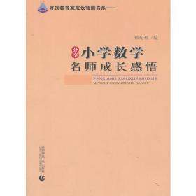中国当代著名教学流派-寻找教育家成长智慧书系:分享小学数学名师成长感悟