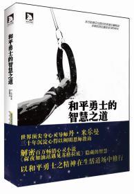 和平勇士的智慧之道:改变生活的指南书