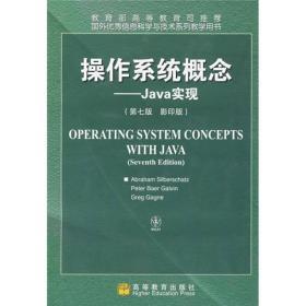 操作系统概念Java实现 AbrahamSilberschatz 高等教育出版社 2007年04月01日 9787040215090
