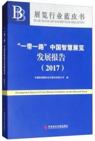 """""""一带一路""""中国智慧展览发展报告(2017)/展览行业蓝皮书"""