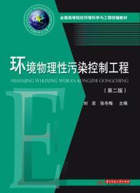 环境物理性污染控制工程(第二版)9787568042833