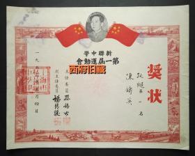 1953年,上海市私立新联中学跳绳第一名奖状,当年印制的运动会专用奖状,精美!