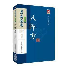 八阵方/景岳全书系列