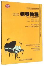 钢琴教程 三 黄瑂莹 吕德玉 9787562122746 西南师范大学出版社