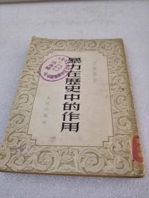 《暴力在历史中的作用》人民出版社 1952年2版1印 平装1册全 仅印3000册