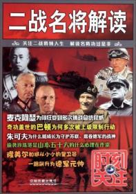 二战名将解读 不详 中国铁道出版社 9787113147808