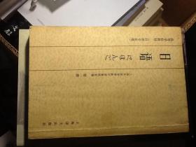 高等学校教材【日语专业用】---日语  第一册