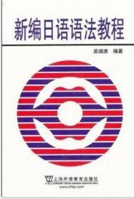 9787544624435/新编日语语法教程/皮细庚 编著