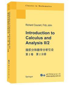微积分和数学分析引论 第2卷 第2分册