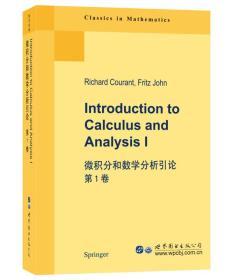 微积分和数学分析引论 第1卷