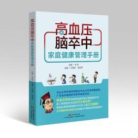 高血压脑卒中家庭健康管理手册 (未开封)