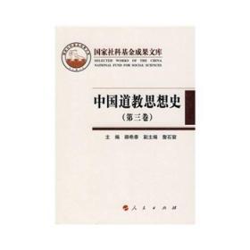 国家社科基金成果文库:中国道教思想史(第三卷)(精)