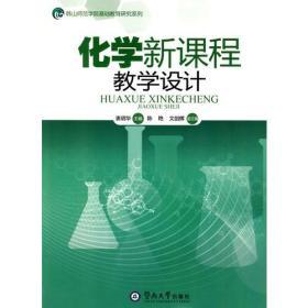 化学新课程教学设计