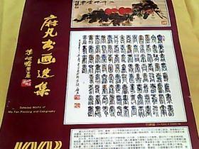 1993年挂历  麻凡书画选集