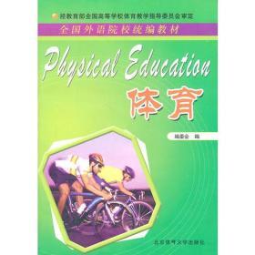 正版二手体育安红委会北京体育大学出版社9787811003765
