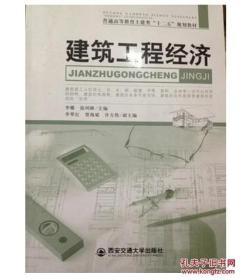 【二手包邮】建筑工程经济 李娜 西安交通大学出版社