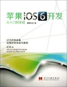 【二手包邮】苹果iOS 6开发从入门到实战 睿峰科技编 当代中国出
