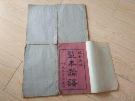 监本论语(1-4册)
