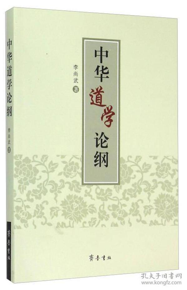中华道学论纲