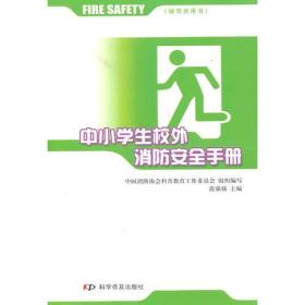 中小学生校外消防安全手册
