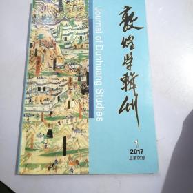 敦煌学辑刊 2017年第1期 总第95期