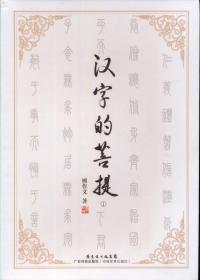 汉字的菩 提(1)
