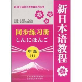 新日语能力考配套系列丛书:新日本语教程(中级1)同步练习册