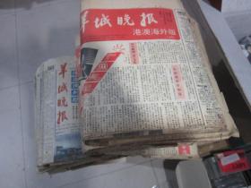 羊城晚报  港澳海外版总237-575期  少260.261.364    680-836期  1985年-1991年   1994年—1996年  有少许裁剪介意慎拍