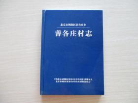 北京市朝阳区崔各庄乡:善各庄村志  816